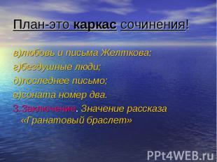 План-это каркас сочинения! в)любовь и письма Желткова;г)бездушные люди;д)последн