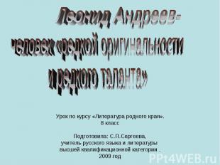 Леонид Андреев- человек «редкой оригинальности и редкого таланта» Урок по курсу
