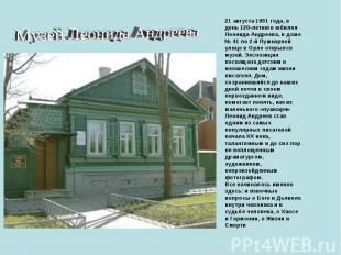 Музей Леонида Андреева 21 августа 1991 года, в день 120-летнего юбилея Леонида А