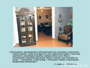 «Просторный, провинциально обставленный зал-гостиная; у окон много зимних цветов
