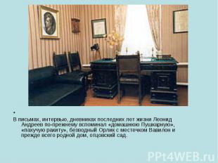 В письмах, интервью, дневниках последних лет жизни Леонид Андреев по-прежнему вс