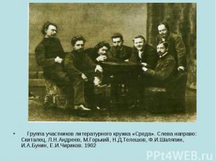 Группа участников литературного кружка «Среда». Слева направо: Скиталец, Л.Н.Анд