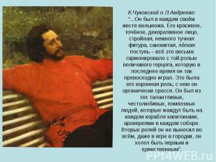"""К.Чуковский о Л.Андрееве:""""...Он был в каждом своём жесте вельможа. Его красивое,"""
