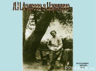 Л.Н.Андреев в Царицине Фотография. Москва. 1902,