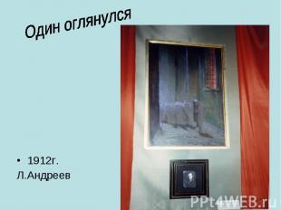 Один оглянулся 1912г.Л.Андреев