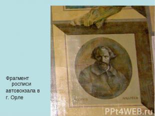 Фрагмент росписиавтовокзала в г. Орле