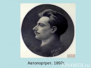 Автопортрет. 1897г.