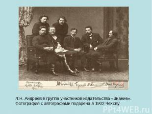 Л.Н. Андреев в группе участников издательства «Знание». Фотография с автографами