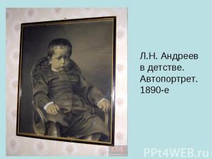 Л.Н. Андреев в детстве. Автопортрет. 1890-е