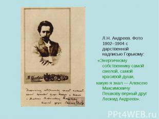 Л.Н. Андреев. Фото 1902–1904 с дарственной надписью Горькому: «Энергичному собст