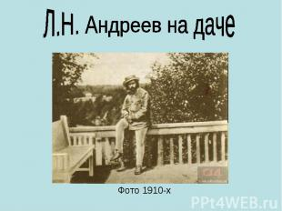 Л.Н. Андреев на даче Фото 1910-х