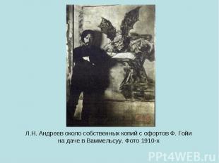 Л.Н. Андреев около собственных копий с офортов Ф. Гойи на даче в Ваммельсуу. Фот