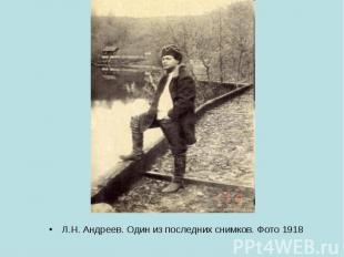 Л.Н. Андреев. Один из последних снимков. Фото 1918