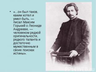 «...он был таков, каким хотел и умел быть, — писал Максим Горький о Леониде Андр