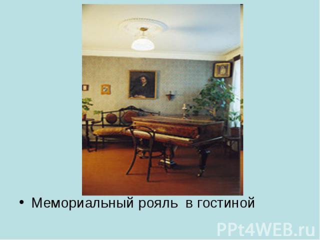 Мемориальный рояль в гостиной