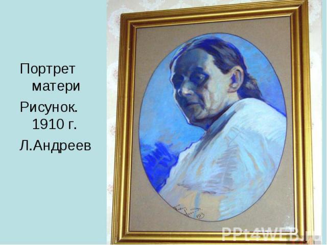 Портрет материРисунок. 1910 г.Л.Андреев