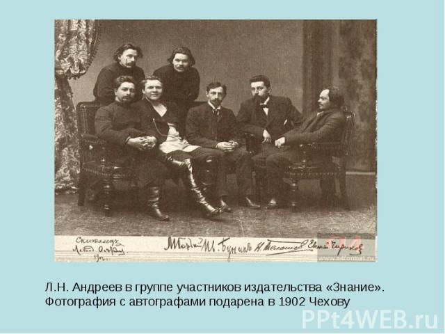 Л.Н. Андреев в группе участников издательства «Знание». Фотография с автографами подарена в 1902 Чехову
