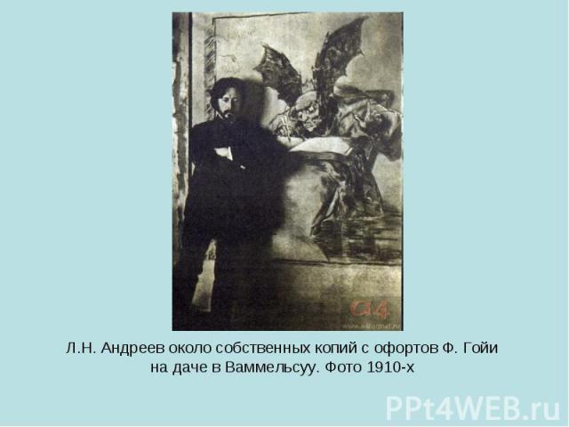 Л.Н. Андреев около собственных копий с офортов Ф. Гойи на даче в Ваммельсуу. Фото 1910-х