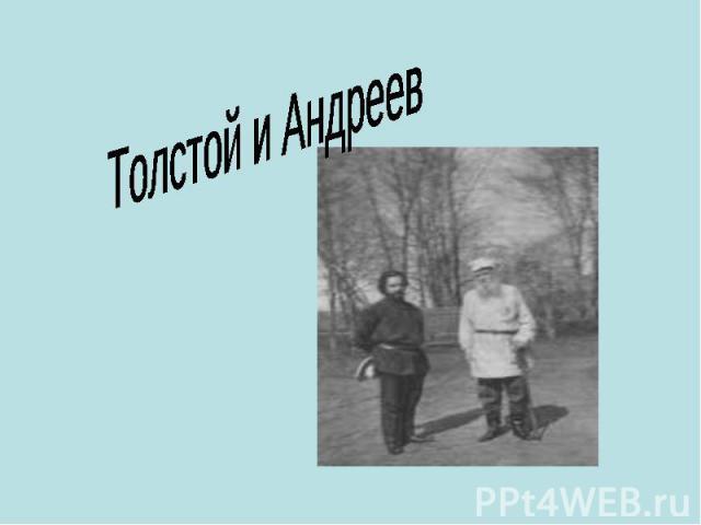 Толстой и Андреев