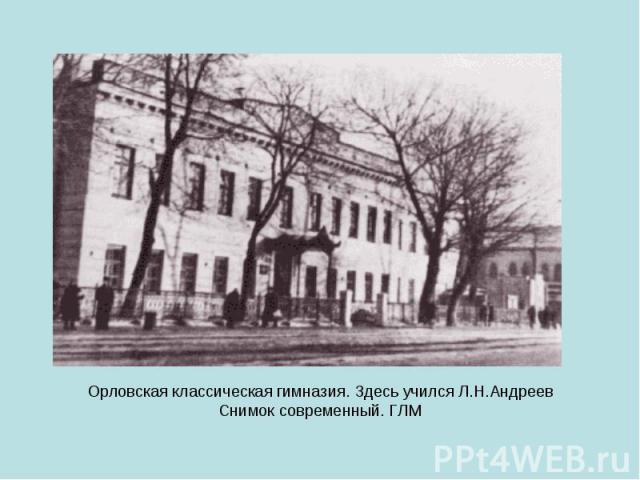 Орловская классическая гимназия. Здесь учился Л.Н.АндреевСнимок современный. ГЛМ