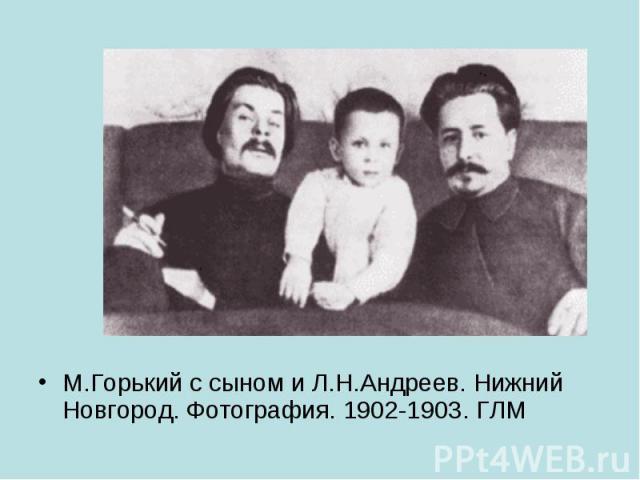 М.Горький с сыном и Л.Н.Андреев. Нижний Новгород. Фотография. 1902-1903. ГЛМ