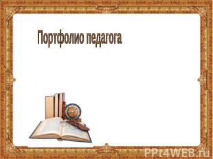 Портфолио педагога