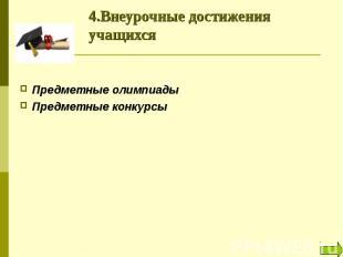 4.Внеурочные достижения учащихся Предметные олимпиадыПредметные конкурсы