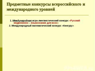 Предметные конкурсы всероссийского и международного уровней 1. Международная игр