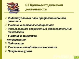 6.Научно-методическая деятельность Индивидуальный план профессионального развити