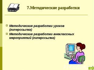7.Методические разработки Методические разработки уроков (гиперссылка)Методическ