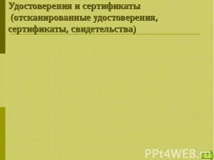 Удостоверения и сертификаты (отсканированные удостоверения, сертификаты, свидете