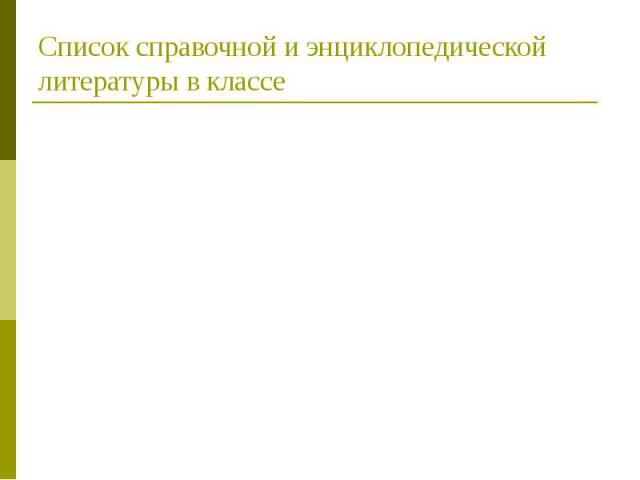 Список справочной и энциклопедической литературы в классе