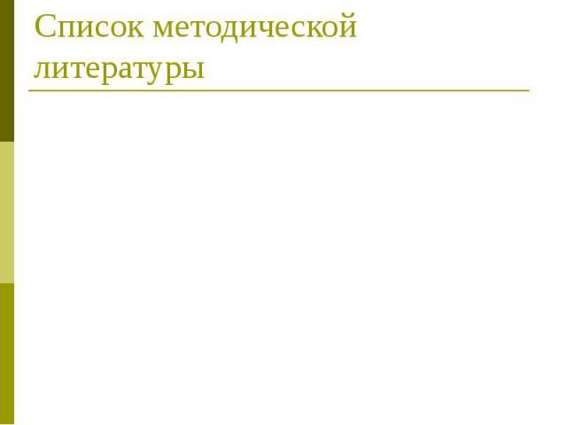 Список методической литературы