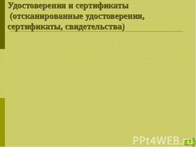 Удостоверения и сертификаты (отсканированные удостоверения, сертификаты, свидетельства)