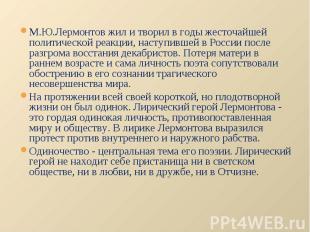 М.Ю.Лермонтов жил и творил в годы жесточайшей политической реакции, наступившей