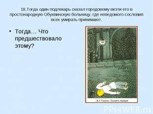 18.Тогда один подлекарь сказал городовому везти его в простонародную Обухвинскую