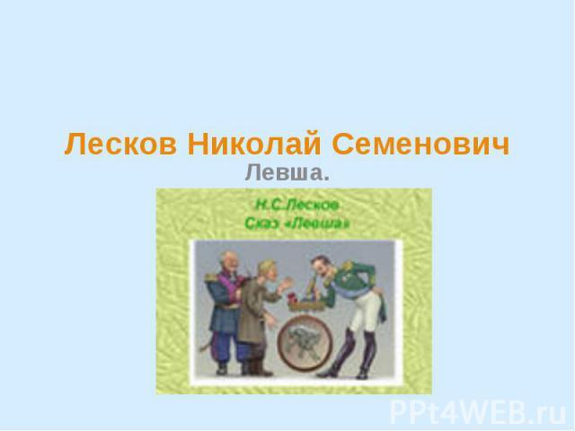 Лесков Николай Семенович Левша