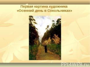 Первая картина художника «Осенний день в Сокольниках»
