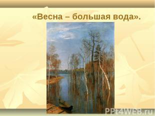 «Весна – большая вода».
