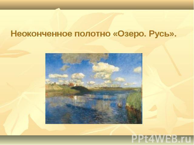 Неоконченное полотно «Озеро. Русь».
