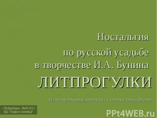 Ностальгия по русской усадьбе в творчестве И.А. Бунина ЛитпрогулкиИллюстративный