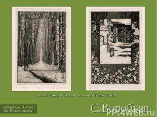 С.Воробьев Иллюстрации к сборнику рассказов «Тёмные аллеи»