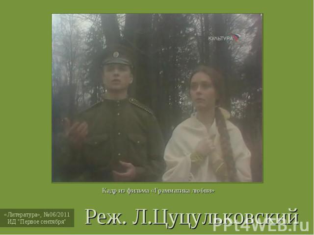 Реж. Л.Цуцульковский Кадр из фильма «Грамматика любви»