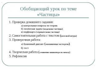 Обобщающий урок по теме «Частицы» 1. Проверка домашнего задания: а) контрольные