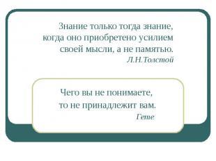 Знание только тогда знание,когда оно приобретено усилиемсвоей мысли, а не память