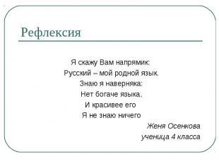 Рефлексия Я скажу Вам напрямик: Русский – мой родной язык. Знаю я наверняка: Нет