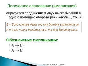 Логическое следование (импликация) образуется соединением двух высказываний в од