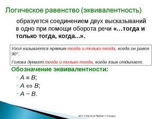 Логическое равенство (эквивалентность) образуется соединением двух высказываний