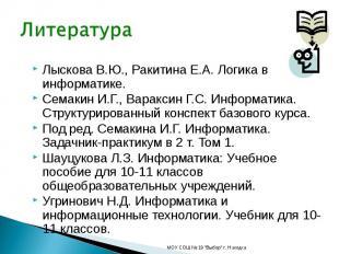 Литература Лыскова В.Ю., Ракитина Е.А. Логика в информатике.Семакин И.Г., Варакс