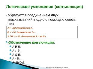 Логическое умножение (конъюнкция) - образуется соединением двух высказываний в о
